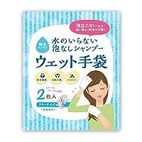 水のいらない泡なしシャンプー ウェット手袋2枚入り(80袋)