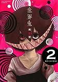 世界鬼(2) (裏少年サンデーコミックス)