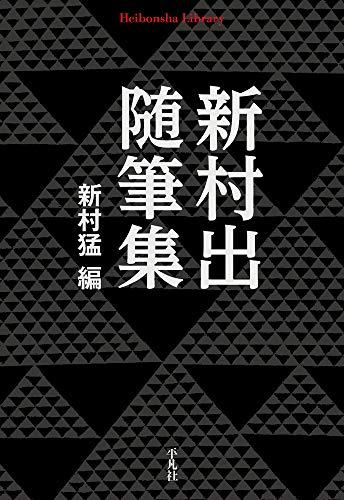 新村出随筆集 (910) (平凡社ライブラリー)の詳細を見る