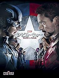 【動画】シビル・ウォー キャプテン・アメリカ