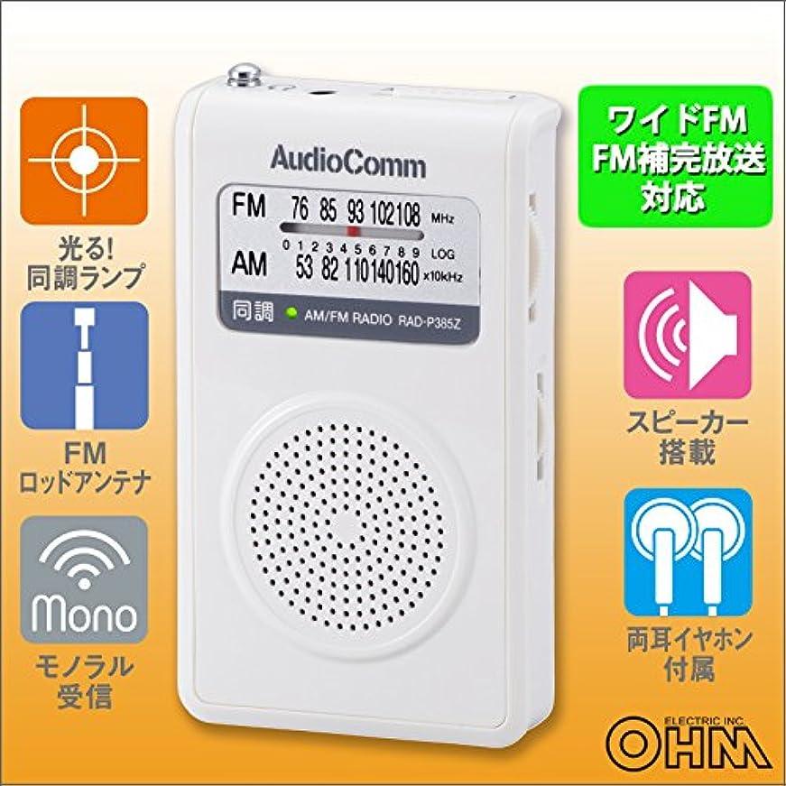 湿原悪因子取り消すオーム電機 ラジオ ホワイト (幅)5.6×(高さ)9.5×(奥行)1.9cm