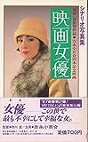 映画女優―シナリオ写真集 (シナリオ写真集シリーズ)