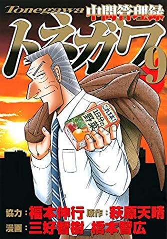 中間管理録トネガワ コミック 1-9巻セット