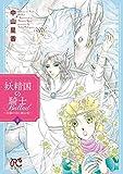 妖精国の騎士Ballad ~金緑の谷に眠る竜~ 3 (プリンセス・コミックス)