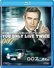 007は二度死ぬ [Blu-ray]