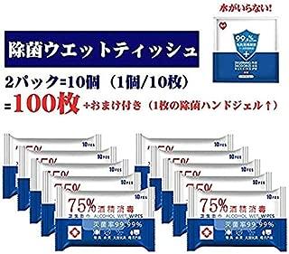 ウェットティッシュ 除菌 アルコールタイプ アルコールウェットシート 除菌 不織布 携帯用 持ち出し 便利(100枚入)