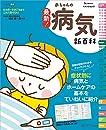 最新! 赤ちゃんの病気新百科