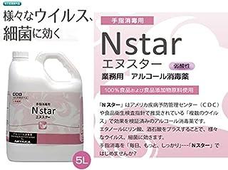 手指消毒用 業務用アルコール消毒液 ニイタカ Nstar エヌスター 5LX4本