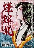 燁輝妃―後宮の女帝高階栄子の生涯 (あおばコミックス)