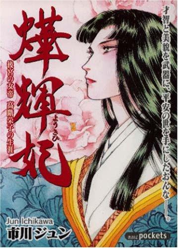 燁輝妃―後宮の女帝高階栄子の生涯 (あおばコミックス)の詳細を見る