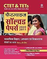 CTET & TETs Chapterwise Solved Papers 2020-2011 Samajik Vigyan / Addhyan Ayum Shiksha Shastra Class (6 to 8) Paper 2 2020