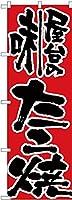 のぼり旗 屋台の味たこ焼 H-719(受注生産)
