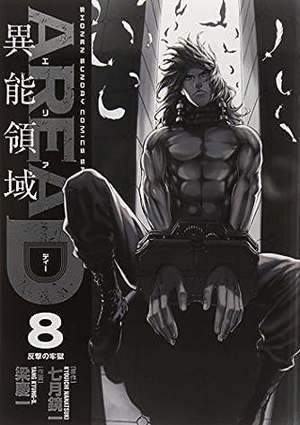 AREA D 異能領域 (8) (少年サンデーコミックススペシャル)