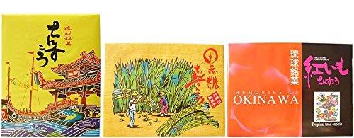 ちんすこう プレーン・紅いも・黒糖(各28個入り) 3種セット×各1箱 名嘉真製菓本舗 沖縄の特産品を使用した贅沢なちんすこう ばらまきお土産にも最適