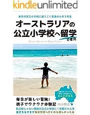 オーストラリアの公立小学校へ留学できた: 東京の区立小学校に通う ごく普通の小学3年生