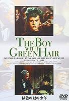 緑色の髪の少年 (トールケース) [DVD]