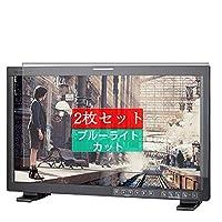 2枚 Sukix ブルーライトカット フィルム 、 SWIT FM-21HDR 21.5インチ ディスプレイ モニター 向けの 液晶保護フィルム ブルーライトカットフィルム シート シール 保護フィルム(非 ガラスフィルム 強化ガラス ガラス ) 修繕版