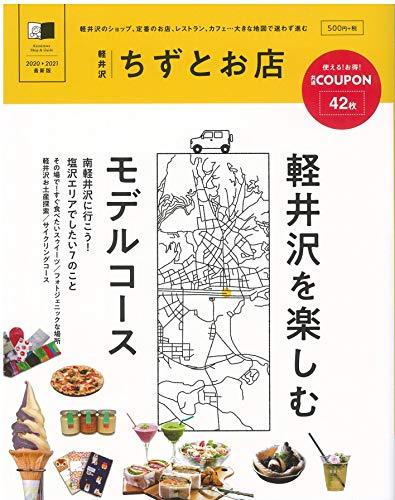 軽井沢地図とお店2020-2021