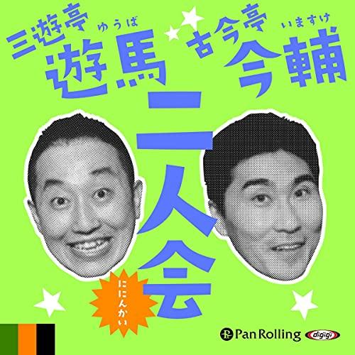 『遊馬・今輔 二人会』のカバーアート