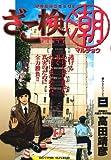 ざこ検(潮)(2) (ビッグコミックス)