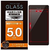 エレコム スマホ 液晶保護フィルム 汎用 5.0インチ用 ガラスフィルム P-50FLGG