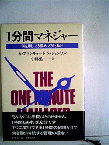 1分間マネジャー―何を示し、どう褒め、どう叱るか! (1983年)の詳細を見る