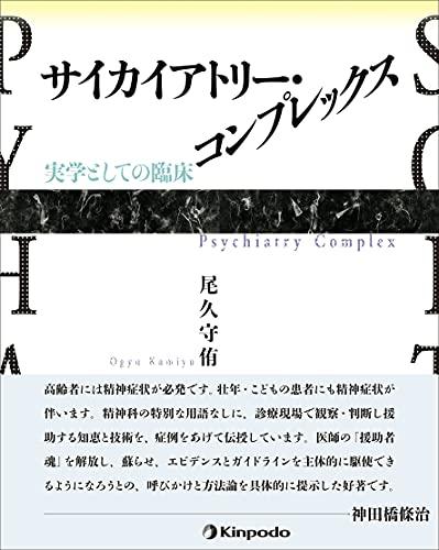 サイカイアトリー・コンプレックス 実学としての臨床