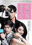結婚迷走記 GO LALA GO [DVD] image