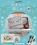 かわいい刺しゅう 40号 [分冊百科] (キット付)