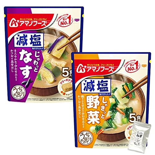 アマノフーズ フリーズドライ 減塩 味噌汁 ( なす 野菜 ) 60食 うちの おみそ汁 小袋ねぎ1袋 セット