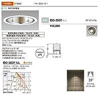山田照明/ダウンライト DD-3537-LL