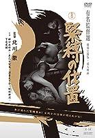 緊縛の仕置 [DVD]