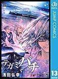 テガミバチ 13 (ジャンプコミックスDIGITAL)