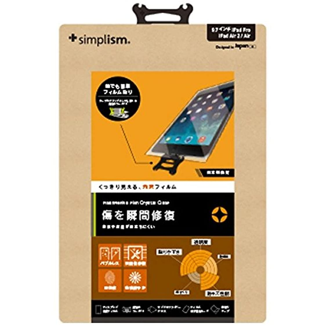 伝染性発音パートナートリニティ 9.7インチiPad Pro/iPad Air 2?1用 瞬間傷修復 液晶保護フィルム 光沢 TR-PFIPD16-FRCC