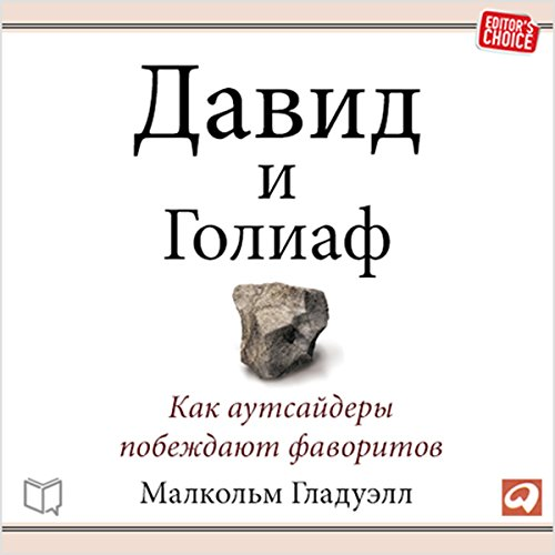 David and Goliath (Russian Edition) audiobook cover art