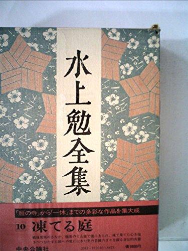 水上勉全集〈第10巻〉 (1976年)