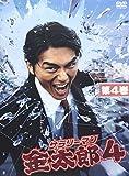 サラリーマン金太郎 4 Vol.4[DVD]