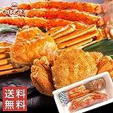 【DAI3】人気3大蟹 セット ズワイガニ姿 (約570g) 特大毛ガニ (約450g) 特大タラバガニ (5L肩 約900g) ズワイ蟹 かに カニ 毛がに たらば 贈り物