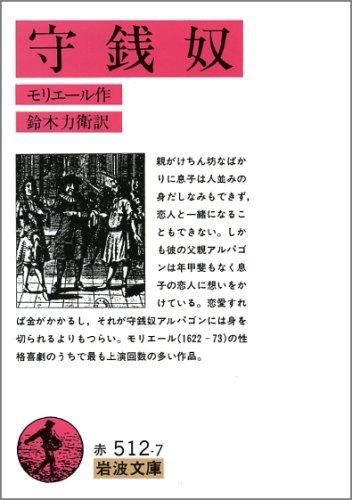 守銭奴 (岩波文庫 赤 512-7)