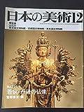 日本の美術 No.223 若狭・丹後の仏像
