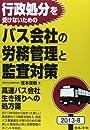 行政処分を受けないためのバス会社の労務管理と監査対策