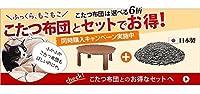 天然木丸型折れ脚こたつ 120cm こたつ テーブル 円形 日本製 国産 ブラウン