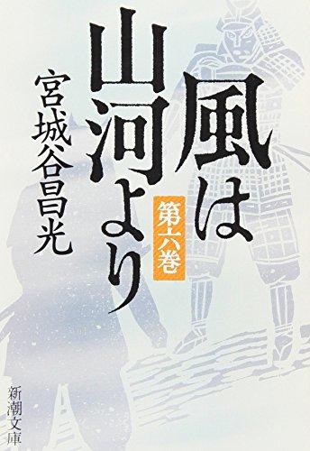 風は山河より〈第6巻〉 (新潮文庫)