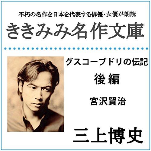 『グスコーブドリの伝記 後編』のカバーアート