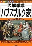 ハプスブルク家 (図解雑学)