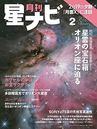 月刊星ナビ 2021年2月号 [雑誌]