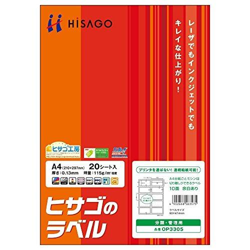 (まとめ買い) ヒサゴ A4 台紙ごとミシン目切り離しができるラベル 10面 余白あり 角丸 20シート入 OP3305 【×5】