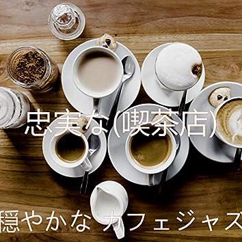 忠実な(喫茶店)