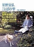 星野富弘 ことばの雫 (Forest books)