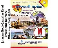 Gujaratni Bhugol (Bhautik Bhugol Sahit) (Gujarati Book)